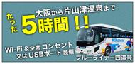加賀温泉郷直行バス 「ブルーライナー加賀四湯号」