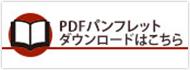 PDFパンフレットダウンロードはこちら