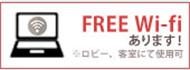 FREE Wi-fi あります!